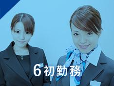 6.初勤務